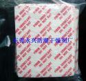江苏纤维干燥剂厂