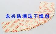 苏州纤维干燥剂厂图片