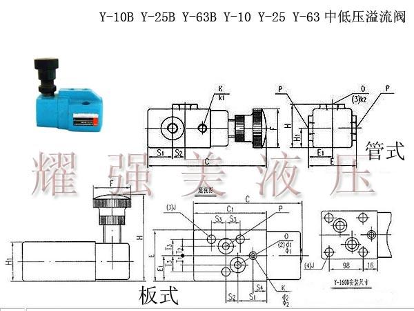 供应y-10b溢流阀图片