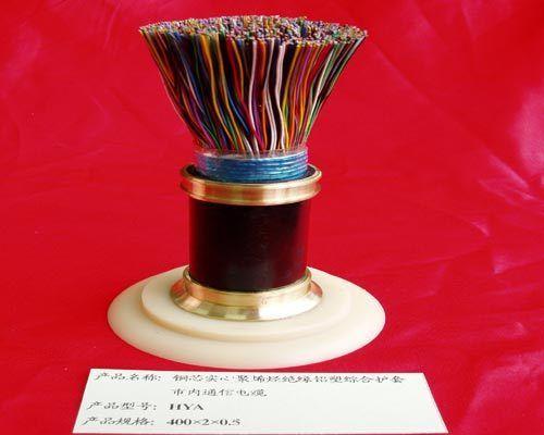 天津市电缆总厂第一分厂矿用阻燃通信电缆