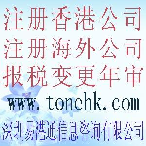 供应香港公司的办理流程