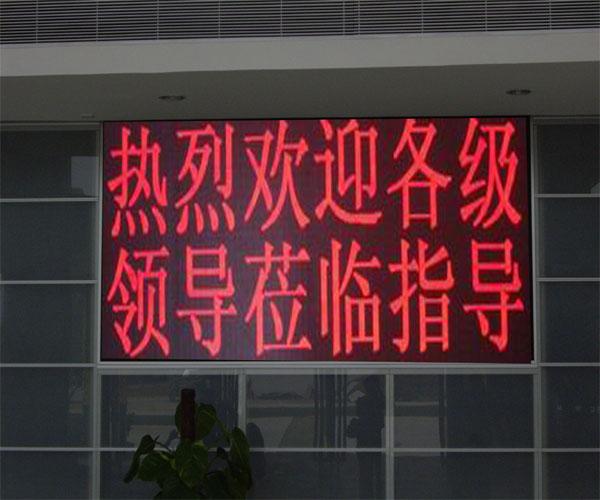 奉化led显示屏-专业厂家低价供应高品质——奉化led显示屏——价格