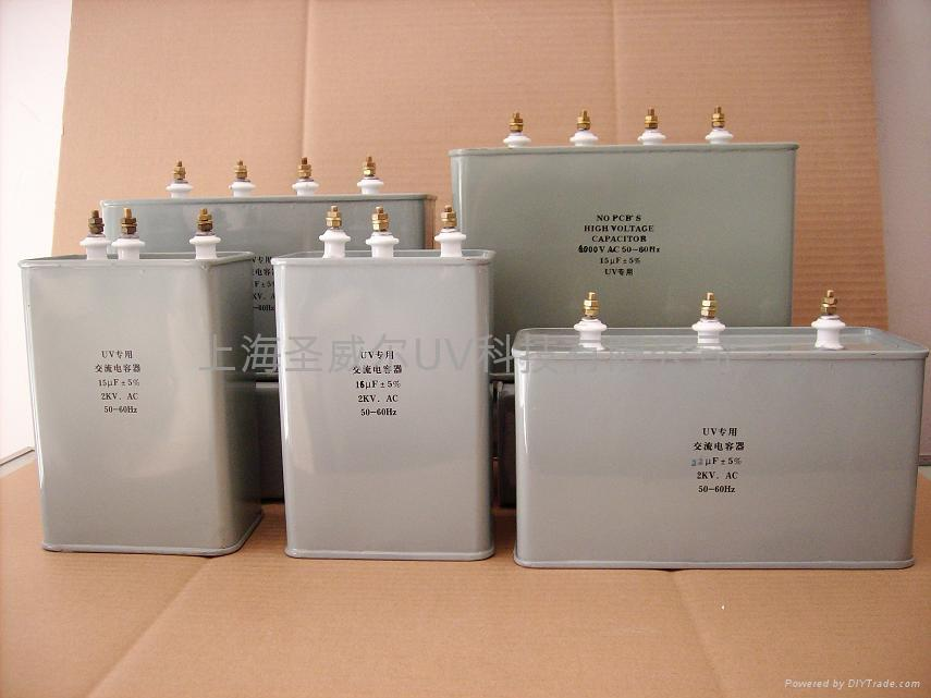 uv电容高压电容器uv灯电容