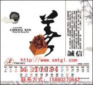 2011厦门台历模版个性台历挂历图片