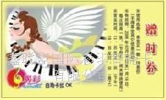 供应陕西娱乐休闲卡-鑫联盟娱乐休闲卡
