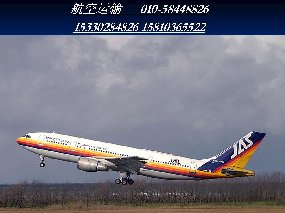 供應北京到南寧航空物流航空貨運空運航