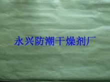 供应广东防潮纸干燥纸