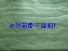 供应广州防潮纸干燥纸