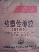 供应热塑性弹性体SEBS