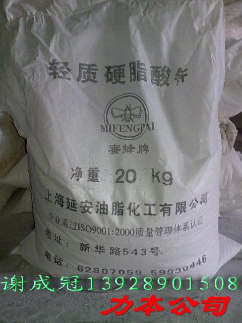 供应蜜蜂牌轻质硬脂酸锌批发