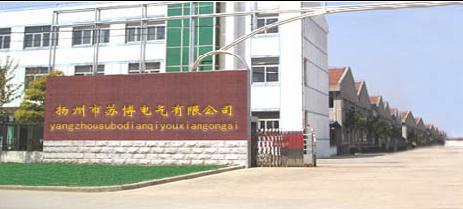 扬州市苏博电气有限公司