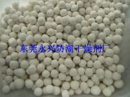 珠海氧化铝干燥剂氧化铝干燥剂图片