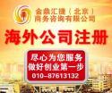 新加坡公司注册图片