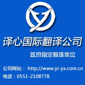 合肥翻译公司-合肥翻译