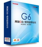供应用友软件广州用友软件G6财务管图片