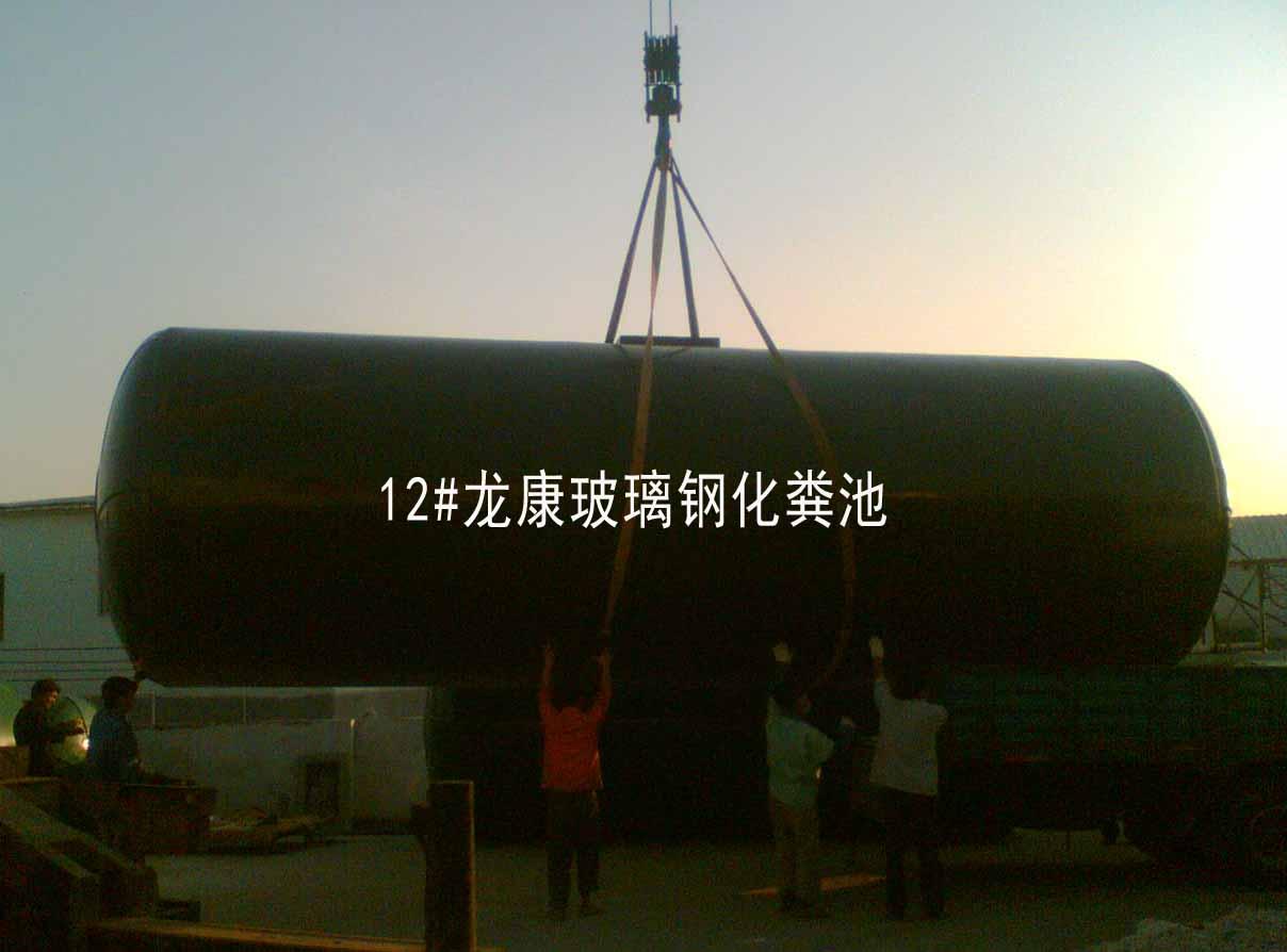 广州龙康玻璃钢化粪池有限公司 求购深圳玻璃钢化粪池