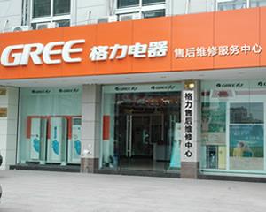 长沙远华空调维修中心