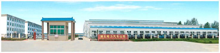 中国湖北程力专用汽车有限公司图片