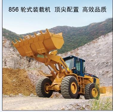 供应装载机柳工clg856图片