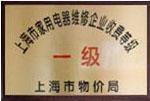 上海澳柯玛冰箱维修图片/上海澳柯玛冰箱维修样板图