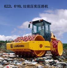供应垃圾压实622L616L