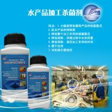 供应水产鱼类加工保鲜剂