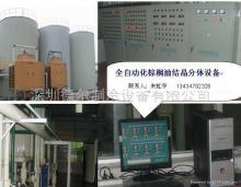 供应节能环保棕榈油结晶分体设备