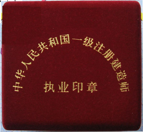 中国建造师网图片图片