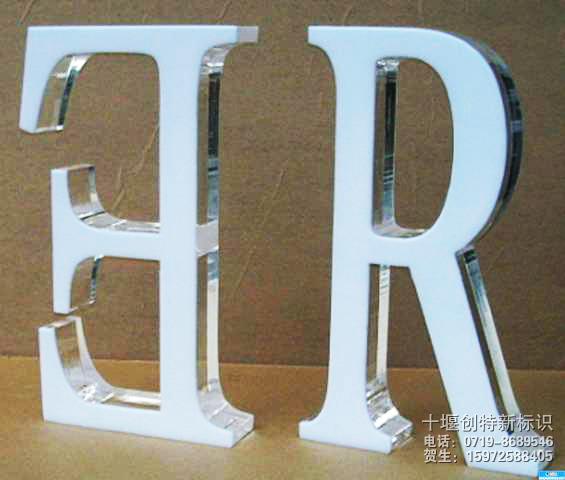 供应水晶字雕刻,pvc字,批发