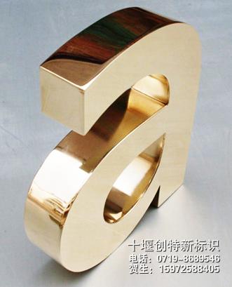 供应十堰钛金字,平面钛金字