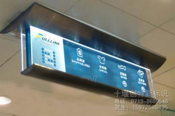 商场吊牌制作超市吊牌走廊吊牌商用吊牌铝合金吊牌图片