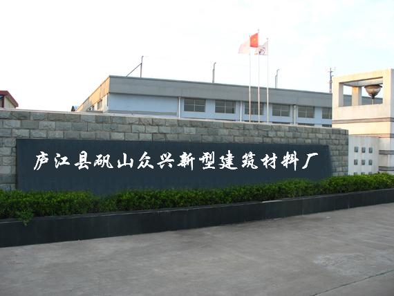 庐江县矾山众兴新型建筑材料厂