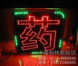 led电子灯箱制作