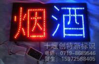 十堰led电子灯箱图片_十堰广告灯箱_十堰电子屏制作
