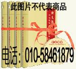 2009中国法国商会会员名录图片/2009中国法国商会会员名录样板图