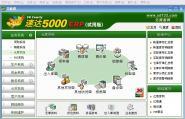 中小企业ERP图片