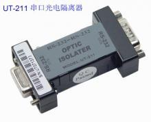 供应UT-211232串口光电隔离器