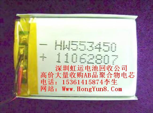 深圳虹运电池回收公司