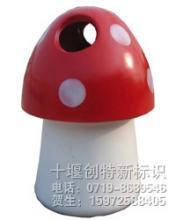 供应蘑菇型垃圾桶