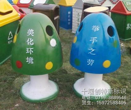 批发蘑菇型垃圾桶报价