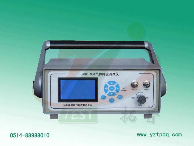 供应SF6气体纯度测试仪