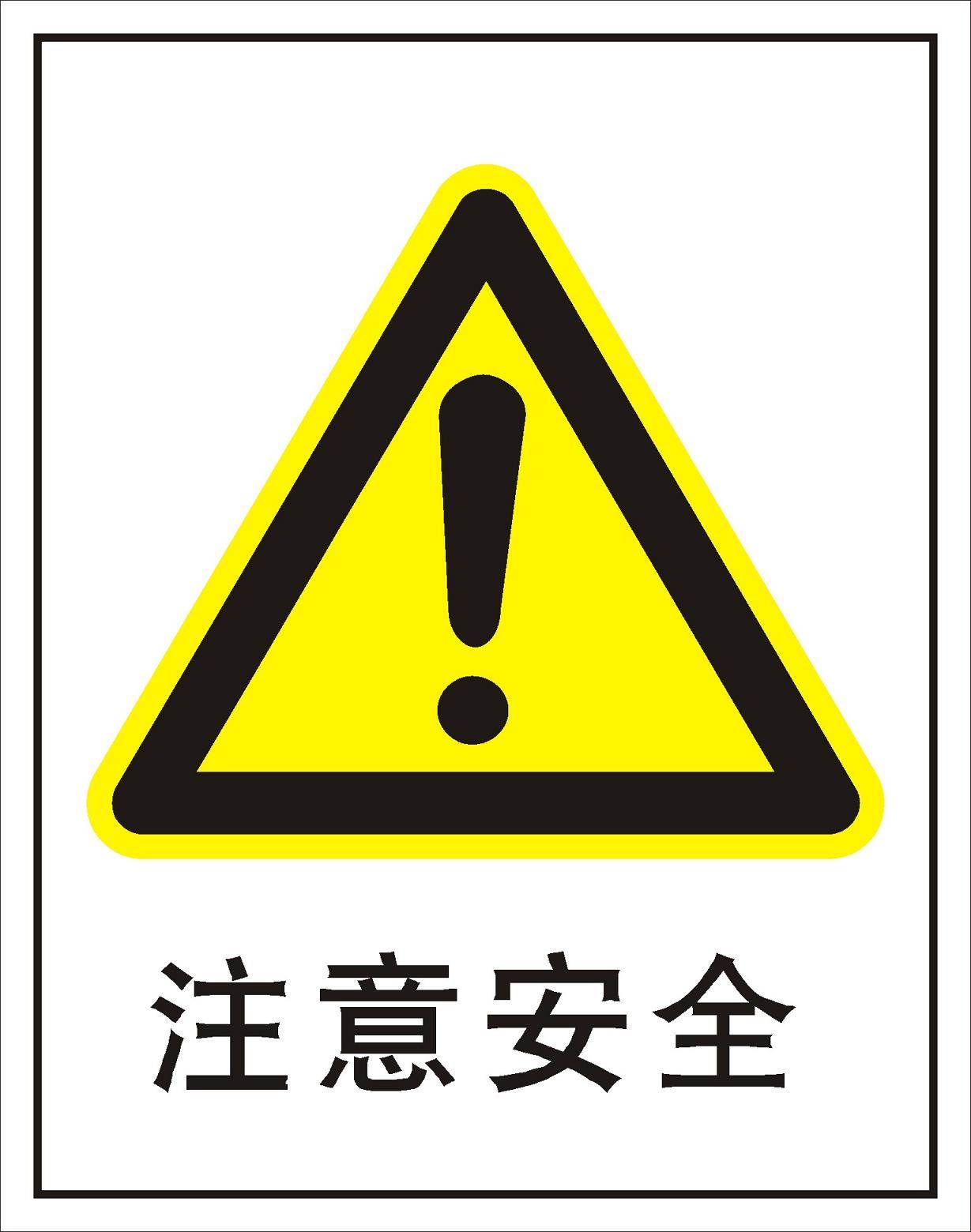 供應交通安全標志警示