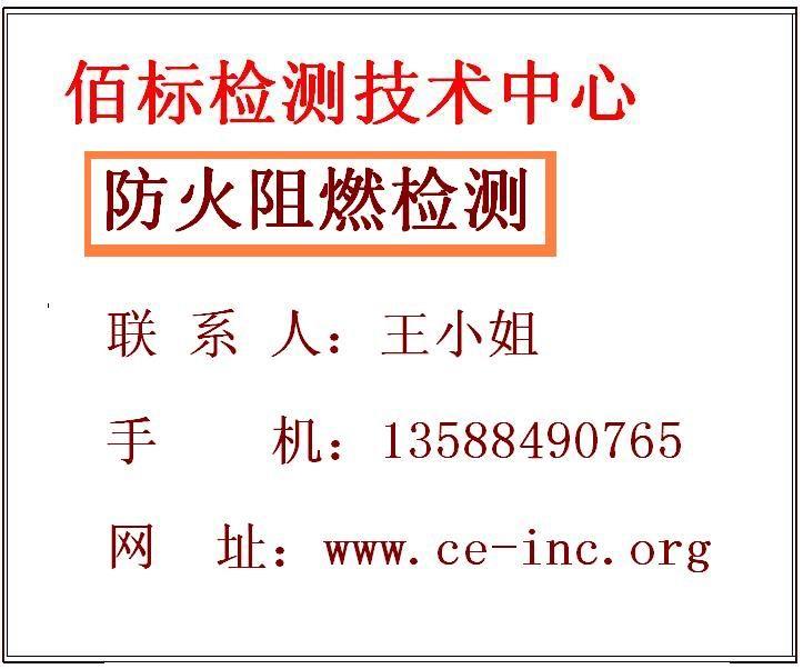 供应16CFR1634美国有关软垫家具阻燃新标准