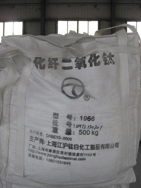 供应化学纤维用钛白粉