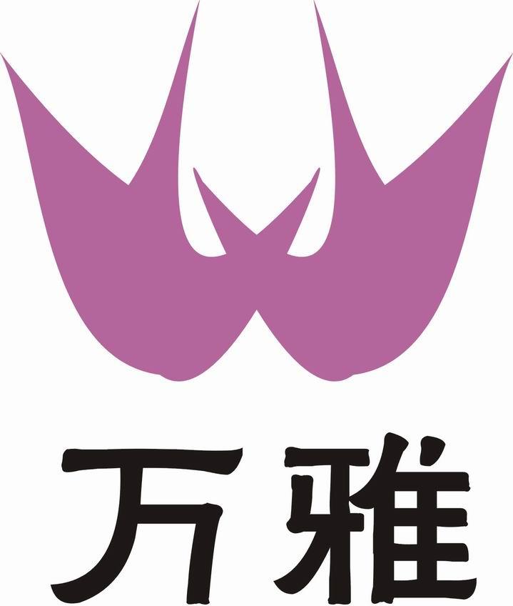 杭州万雅休闲用品有限公司