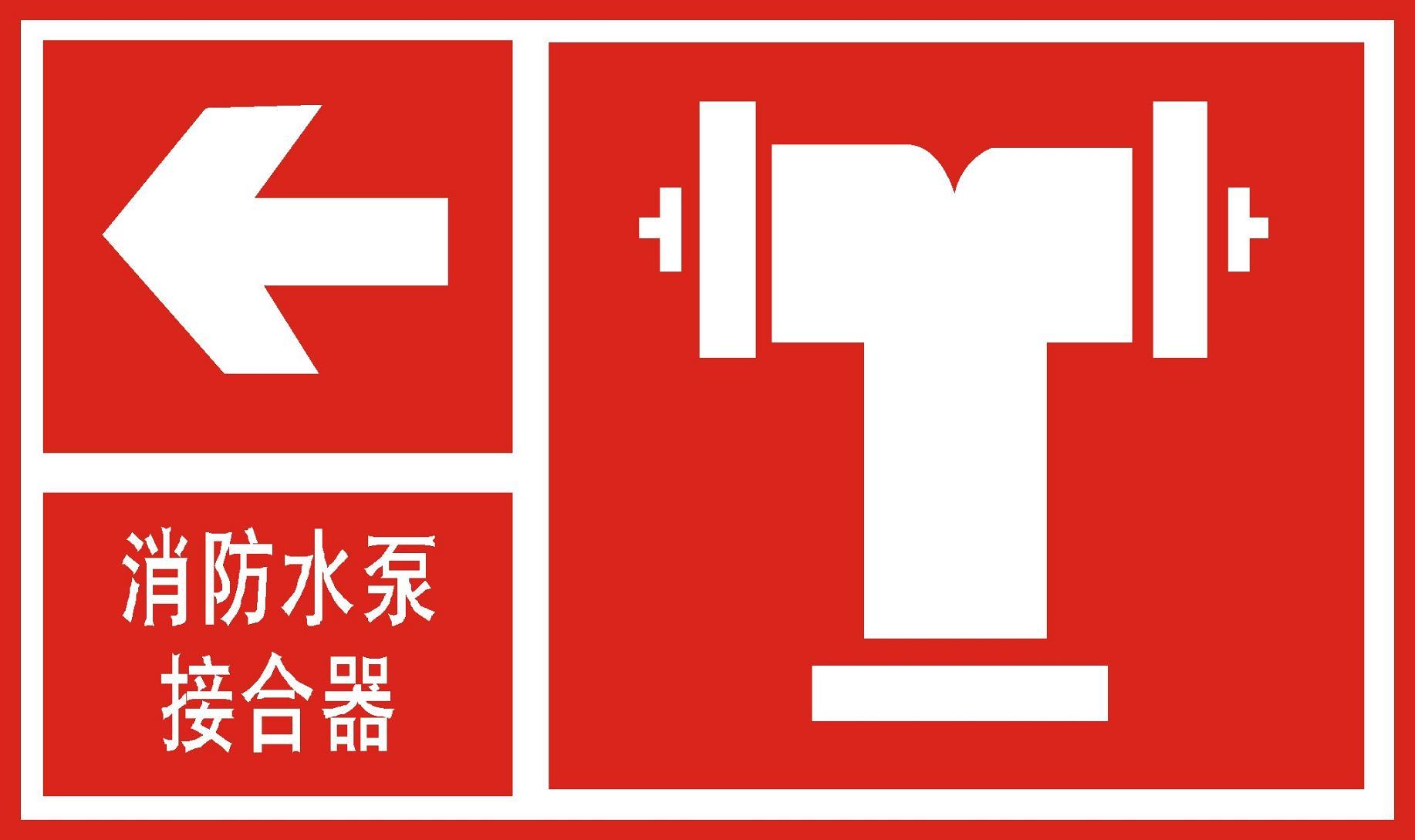 安全消防标语图片_安全消防标语图片大全