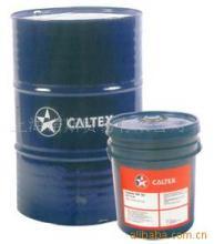 供应加德士液压传动抗磨润滑油