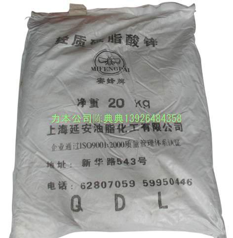 供应蜜蜂牌硬脂酸锌