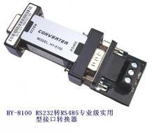 HY-8100 RS232转RS485专业级实用型无源接口转换器
