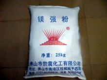 广东生产橡胶专用镁强粉的厂家